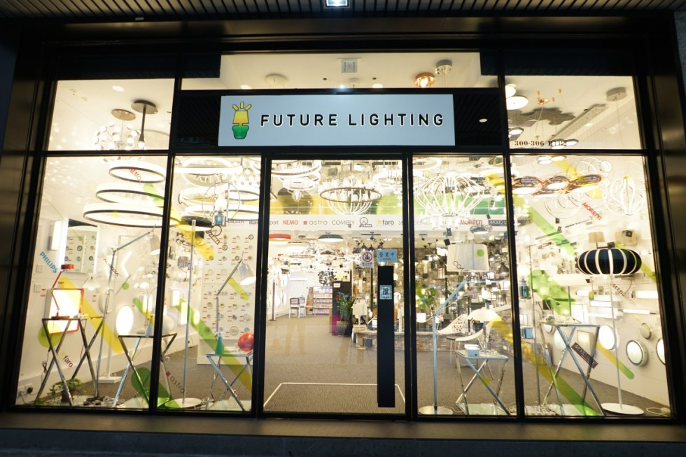 The best lighting design stores in Hong Kong future lighting hong kong The best lighting design stores in Hong Kong The best lighting design stores in Hong Kong future lighting e1456763751620
